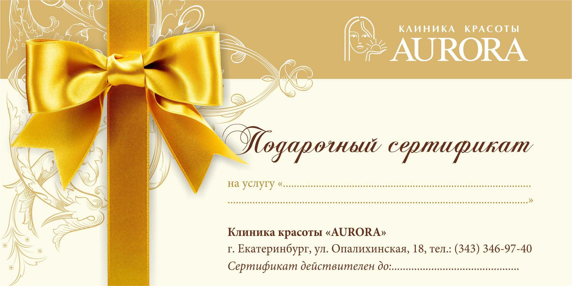 podarochnyy_sertifikat_2