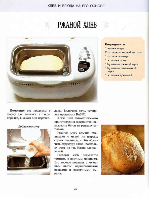 Рецепт хлеба на молоке для хлебопечки мулинекс