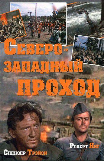 Описание фильма «Северо-западный проход».