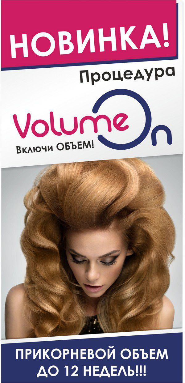 Сделай Volume On на Iso Option – добавь объема своим волосам!
