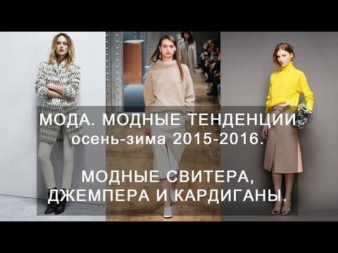 Мода. Модные тенденции осень-зима 2015-2016. Модные свитера, джемпера и кардиганы.