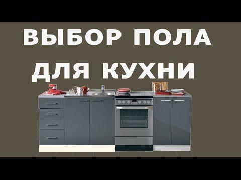 Дизайн интерьера кухни 6. Выбор пола на кухне и сочетание с кухонным гарнитуром.