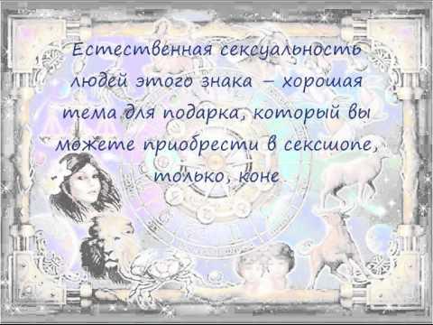 Подарки знакам зодиака....wmv