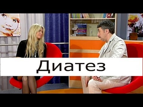Диатез - Школа доктора Комаровского