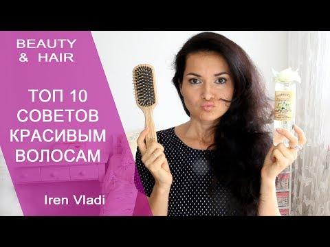 ТОП 10 СОВЕТОВ КРАСИВЫМ ВОЛОСАМ / Iren Vladi