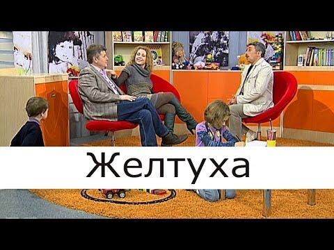 Желтуха - Школа доктора Комаровского