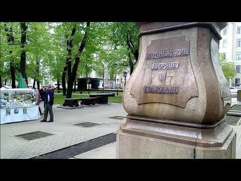 Воронеж Петровский сквер