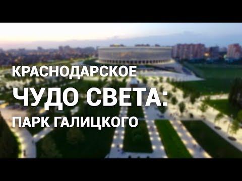 Краснодарское чудо света: Парк Галицкого