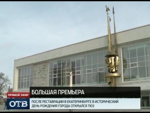 Екатеринбургский ТЮЗ открылся после реконструкции