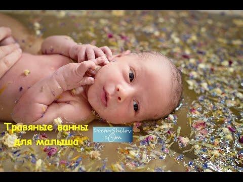 Травяные ванны для новорождённого. Шилова Наталия. www.doctorshilov.com