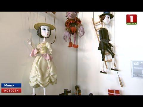 Юбилей отмечает Белорусский государственный театр кукол