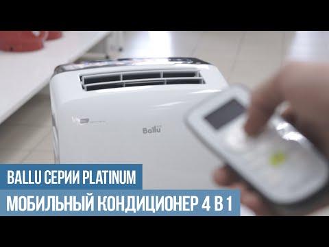Мобильный кондиционер Ballu Platinum BPHS-09H и 12H: обзор, отзывы