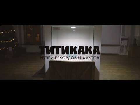 Ночь в музее #ТИТИКАКА
