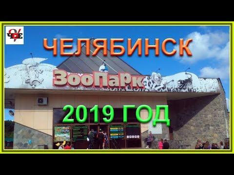 Челябинский зоопарк 2019 год. Полный видео обзор