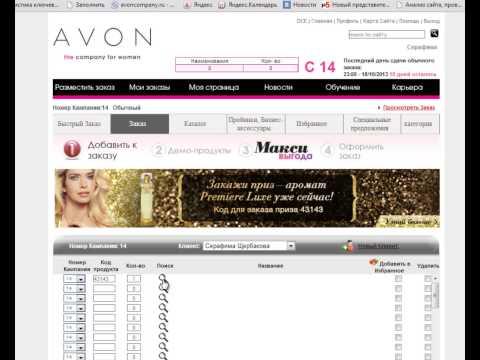 Представителям Avon: разместить заказ на www.avon.ru