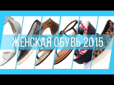Модная женская обувь: лето 2015