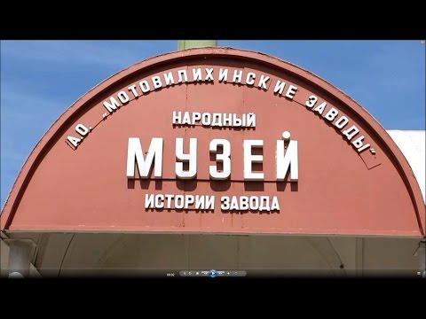 Музей истории завода ОАО =Мотовилихинские заводы= (г.Пермь)