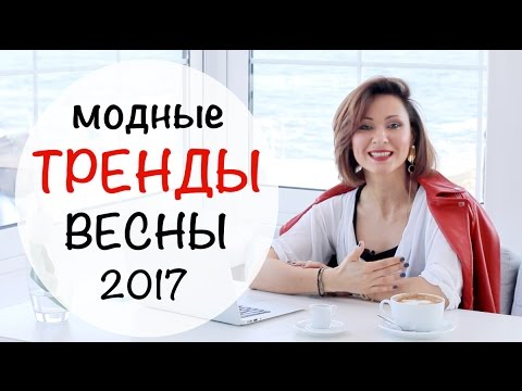 МОДНЫЕ ТРЕНДЫ ВЕСНЫ 2017 | МОЙ ТОП 12-ти ЛУЧШИХ ТРЕНДОВ