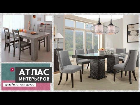 Обеденный стол и стулья. Дизайн обеденной зоны