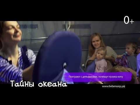 "Интерактивный Бэби театр. Спектакль: ""ТАЙНЫ ОКЕАНА"""