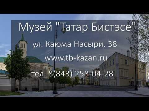 """Мультимедийный интерактивный музей """"Татарская слобода"""""""