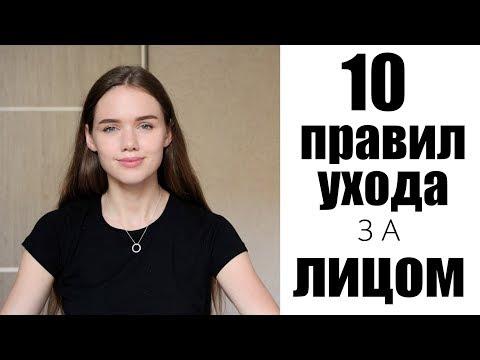 10 ПРАВИЛ УХОДА ЗА ЛИЦОМ