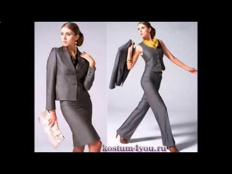 Незаурядная женская деловая одежда. Неотразимая_леди.