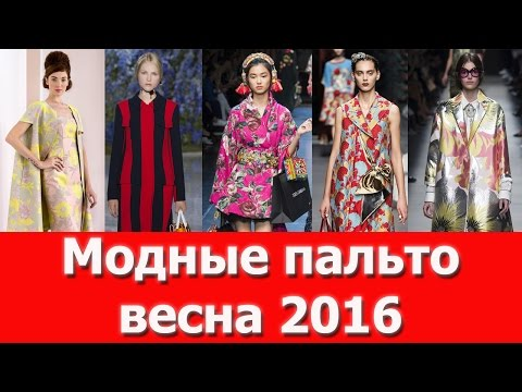 Модные пальто весна 2016