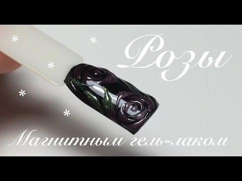 Дизайн ногтей - Розы магнитным гель лаком | красивый мокрый эффект | 3D | MASURA