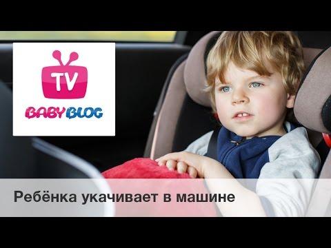 Ребёнка укачивает в машине