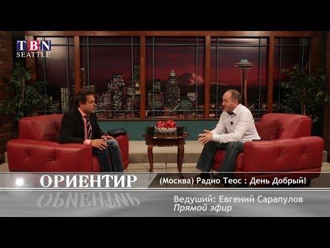 Ориентир - Мифы о браке - Евгений Сарапулов Ч.1