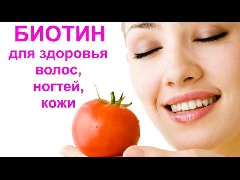 Биотин: рост волос, красивые волосы, витамин для кожи, волос и ногтей, правильное питание