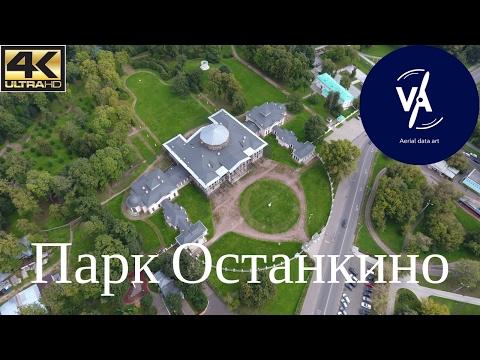 Парк Останкино, Москва с высоты | 4K UHD