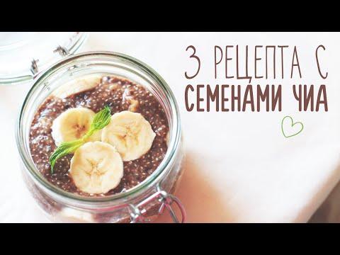 3 рецепта с семенами чиа! | Веганский рецепт