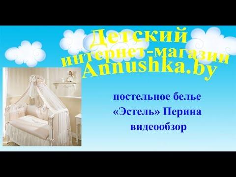 Постельное белье для новорожденных ТМ Перина Эстель