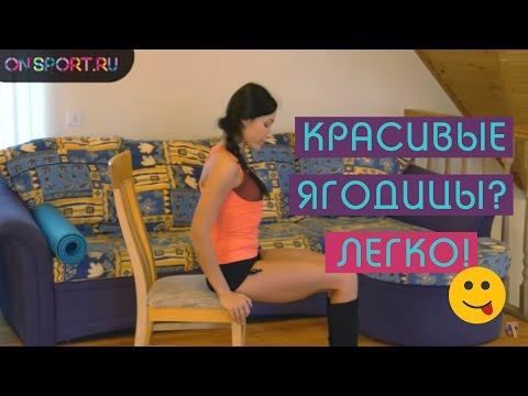 Упражнения для красивых ягодиц! (для женщин)
