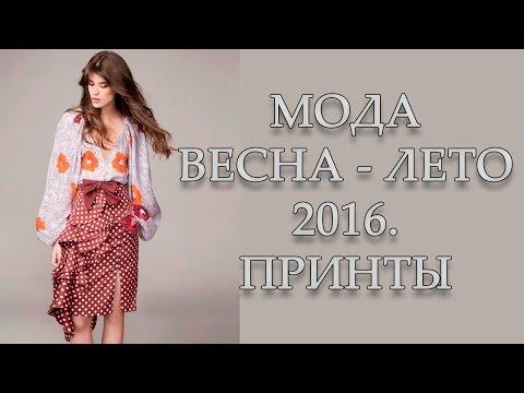 Мода 2016 Весна Лето. Принты