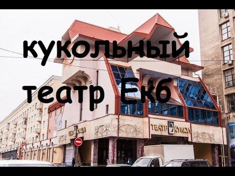 Кукольный театр Екатеринбург 2016 г.
