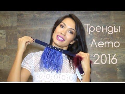 Анна Устюжанина | VLOG! Тренды на лето 2016! Что модно носить этим летом???!