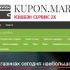Сервис бесплатных купонов kupon.picksales.ru.