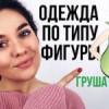 Как правильно подобрать одежду обладательницам «грушевидной» формы