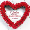 Как выбрать подарок на День Святого Валентина?