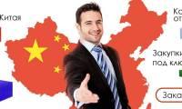 Товары из Китая: как наладить поставки