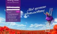 Промокод Купивип – одевайся, как VIP