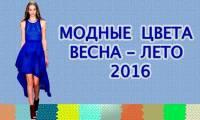 Модные цвета Весна Лето 2016