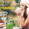 Wellness чай