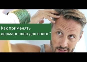 Дермароллеры при выпадении волос