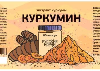Куркумин – продукт для тех, кто мечтает жить здОрово и здорОво