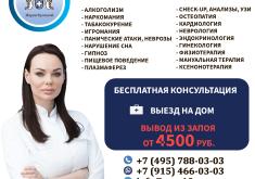 Быстрый вывод из запоя и лечение предлагает клиника Марии Фроловой