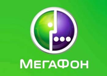 Тарифный план «Максимум» от Мегафон